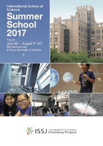 Summer School <br>2017 Program | ISSJ | Manai Institute of